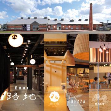 ËBRI路地-えぶろじ-  JCD北海道デザインアワード優秀賞受賞