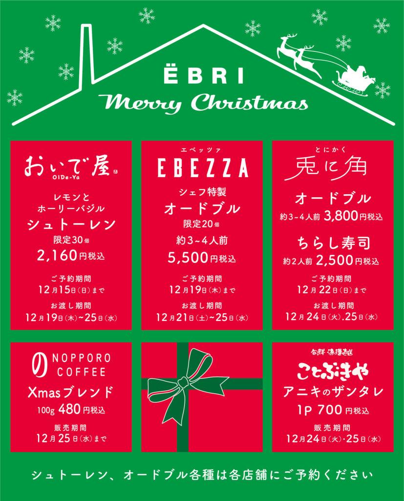 EBRIでお買い物しておうちパーティ