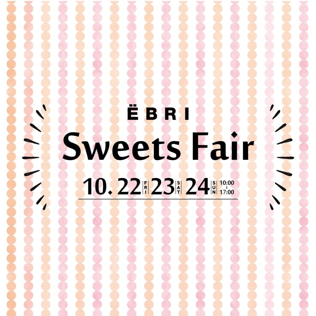 EBRI Sweets Fair