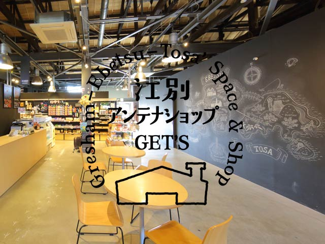 江別アンテナショップGET'S