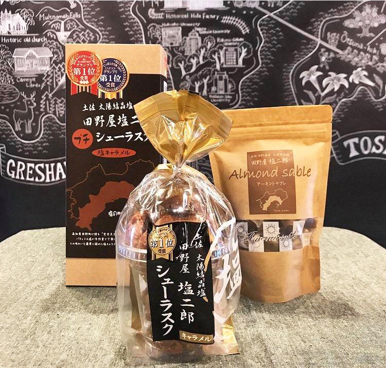 田野屋塩二郎シリーズ【Sweets Fair】