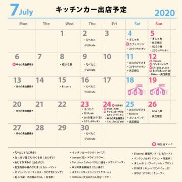 7月キッチンカーカレンダー【7/13更新】
