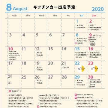 8月キッチンカーカレンダー【8/4更新】