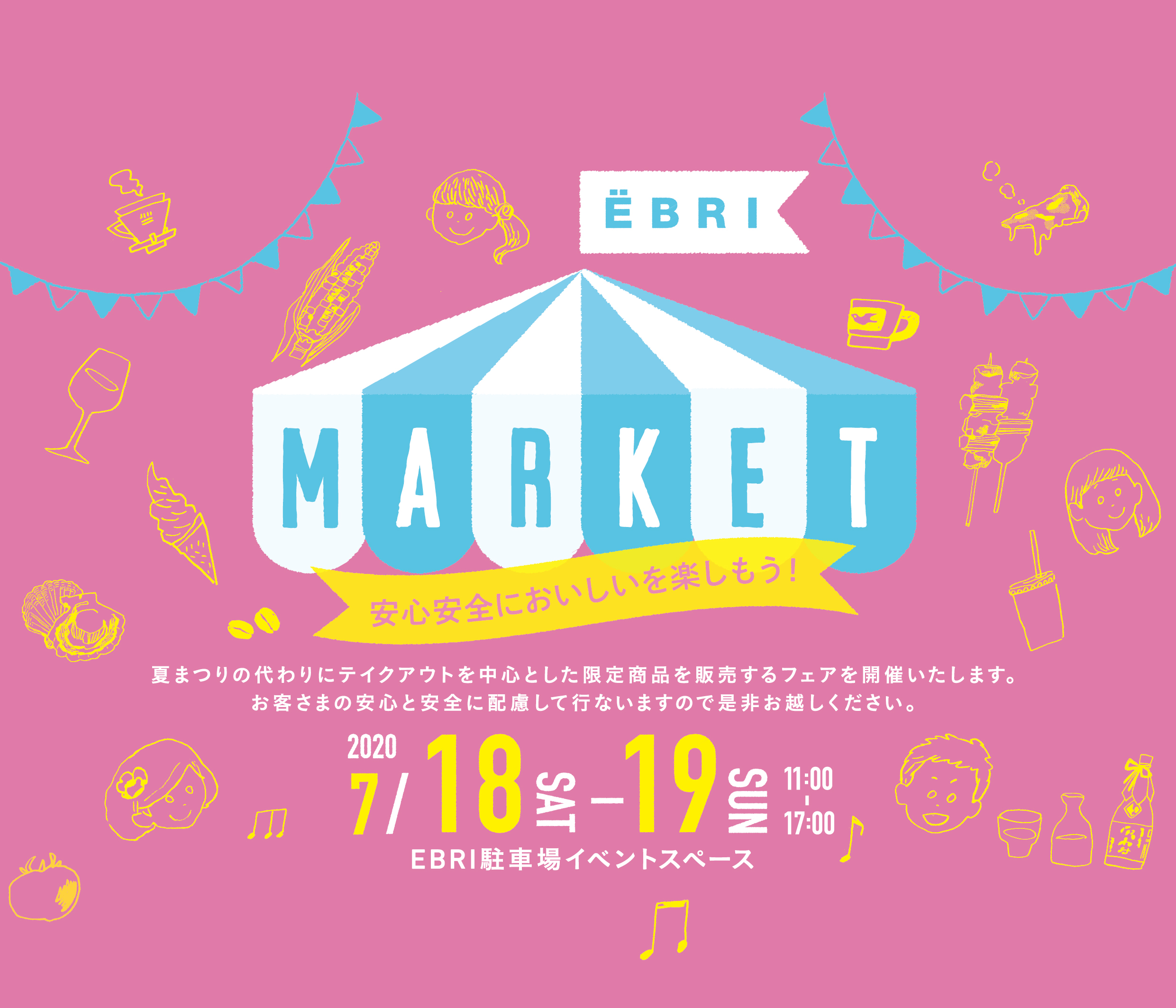 EBRI MARKET【7/13追加出店情報】