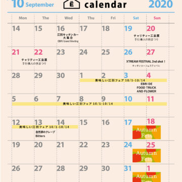 EBRIカレンダー