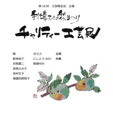 江別陶芸会チャリティー工芸展