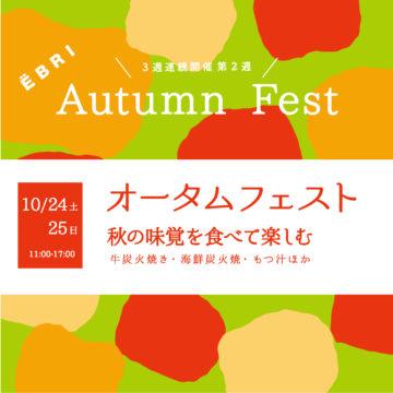 EBRI Autumn Fest オータムフェスト【延期のお知らせ】
