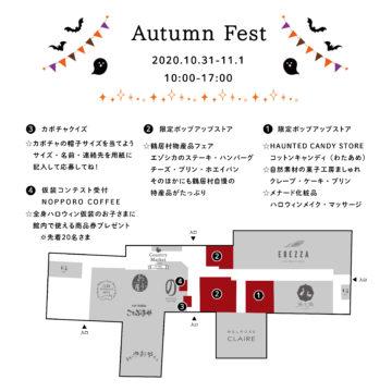 AutumFest Floor map