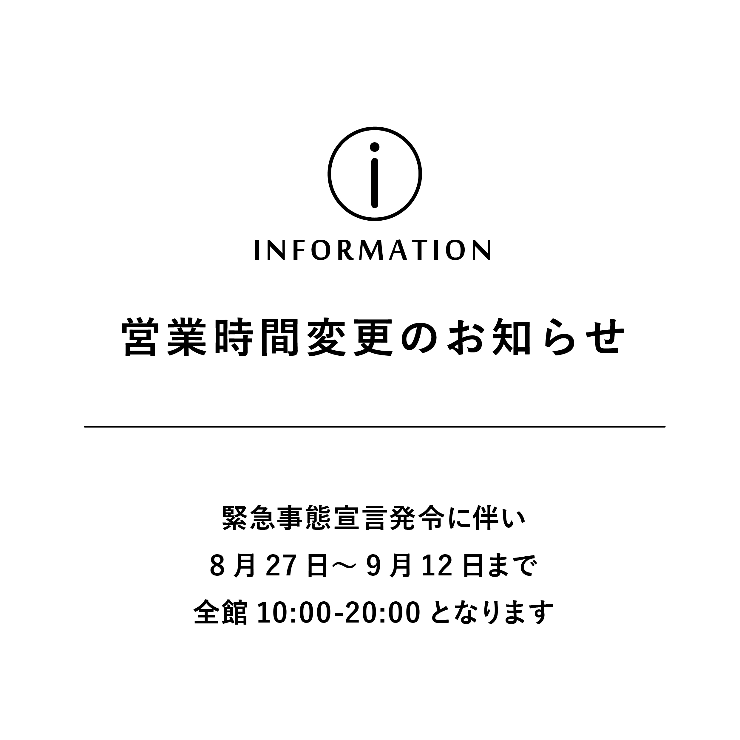 営業時間変更のお知らせ※兎に角定休日追記