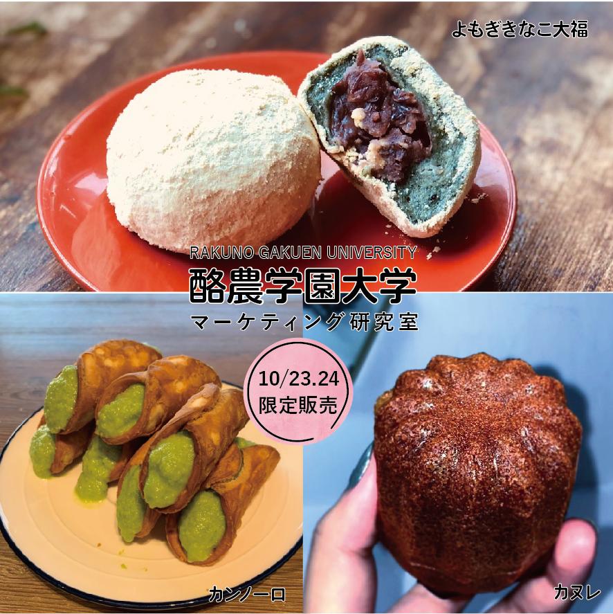 酪農学園大学マーケティング研究室【Sweets Fair】