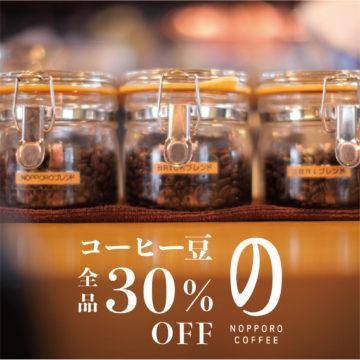 【初売り1/4-1/5】コーヒー豆30%OFF